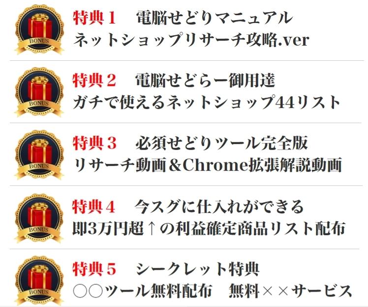 LINE@5大特典リスト