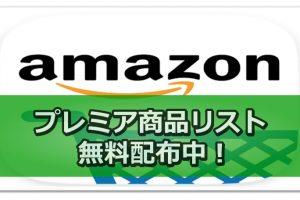 Amazonプレミア商品リスト