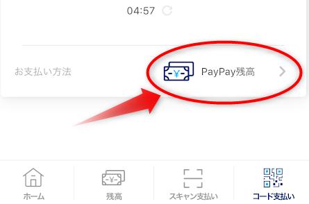 お支払い方法をPayPay残高