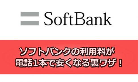 softbankMNP