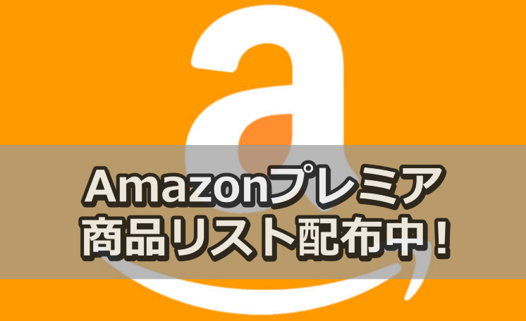 Amazonプレ値リスト