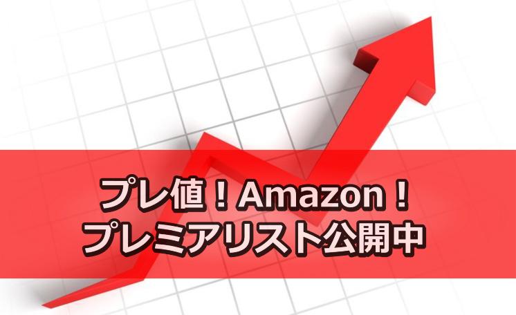 Amazonプレミア転売