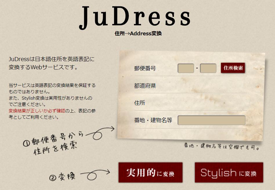 英語住所変換judress