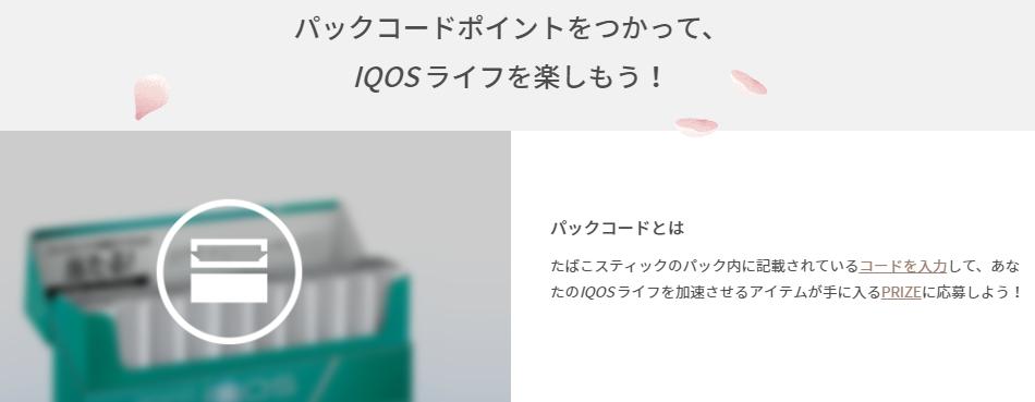 iQOSパックコード