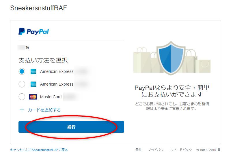 PayPalで申し込めば