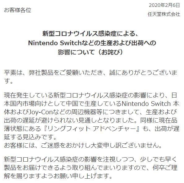 Nintendo Switchリングフィット公式発表