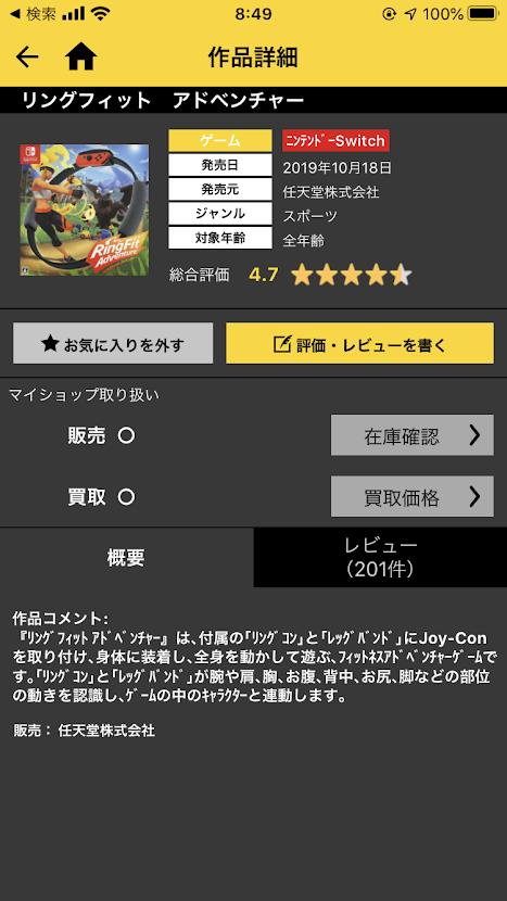 リングフィットアドベンチャーGEOアプリ