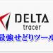 ホントに無料!? 『DELTA tracer』 最強のせどりツールの使い方